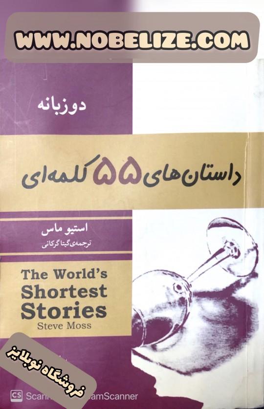 داستان های 55 کلمه ای