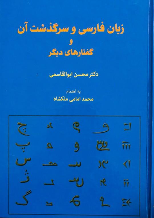 زبان فارسی و سرگذشت آن و گفتارهای دیگر