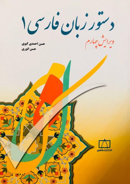 دستور زبان فارسی 1